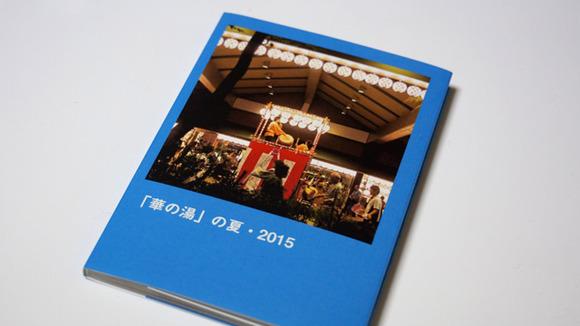 20150905-001.jpg