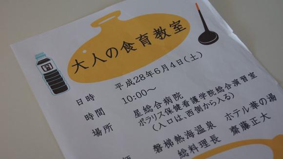 20160605-001.jpg