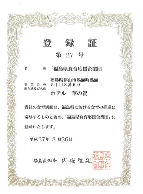 http://hanabana.hotelhananoyu.jp/images/information/2015/20150901-001.jpg