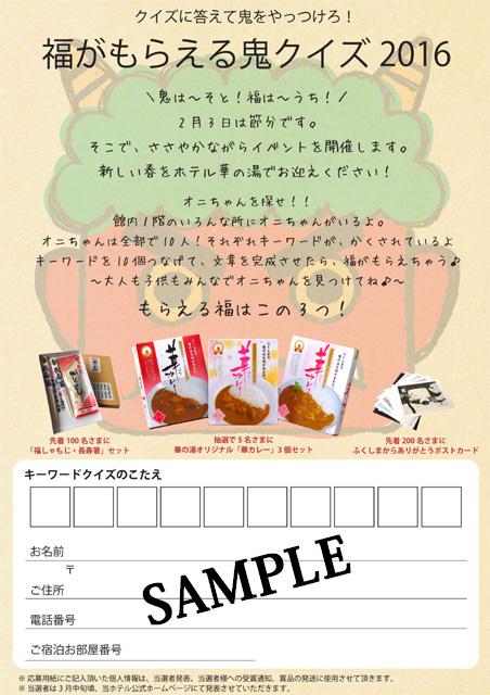 http://hanabana.hotelhananoyu.jp/images/information/2016/20160201-007.jpg