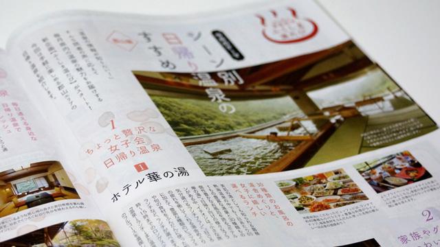 http://hanabana.hotelhananoyu.jp/images/information/2016/20160301-002.jpg