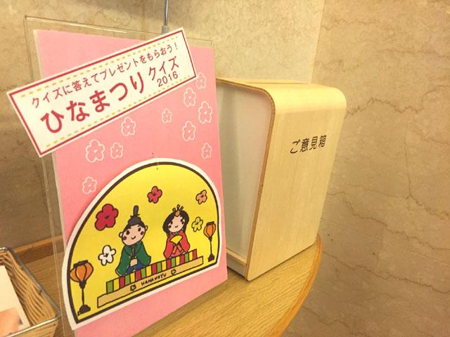 http://hanabana.hotelhananoyu.jp/images/information/2016/20160303-002.jpg