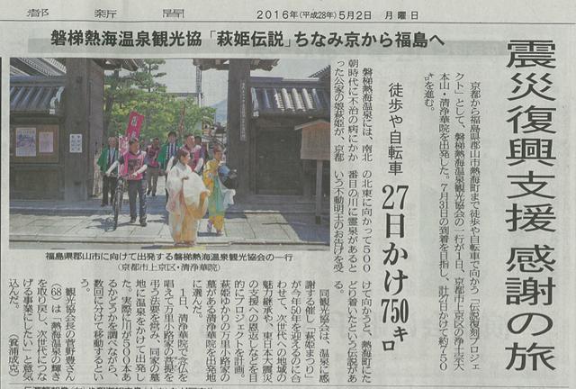 http://hanabana.hotelhananoyu.jp/images/information/2016/20160502-002.jpg