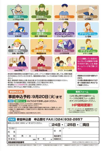 http://hanabana.hotelhananoyu.jp/images/information/2016/20160902-4.jpg