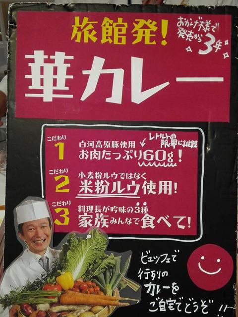 http://hanabana.hotelhananoyu.jp/images/information/2016/20161023-3.jpg