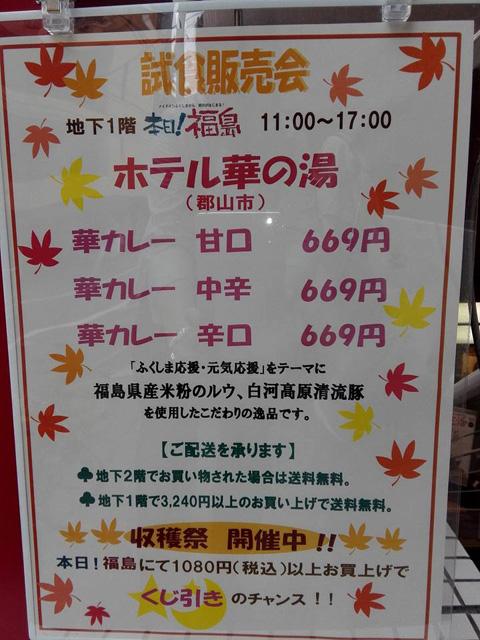 http://hanabana.hotelhananoyu.jp/images/information/2016/20161023-4.jpg