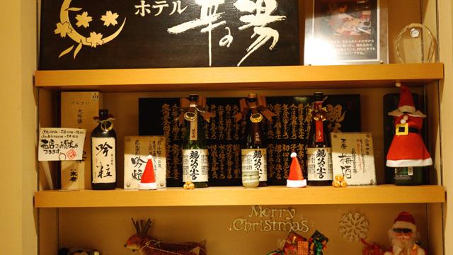 http://hanabana.hotelhananoyu.jp/images/information/2016/20161220-4.jpg
