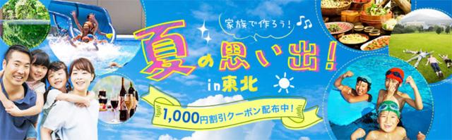 http://hanabana.hotelhananoyu.jp/images/information/2017/20170720-1.jpg