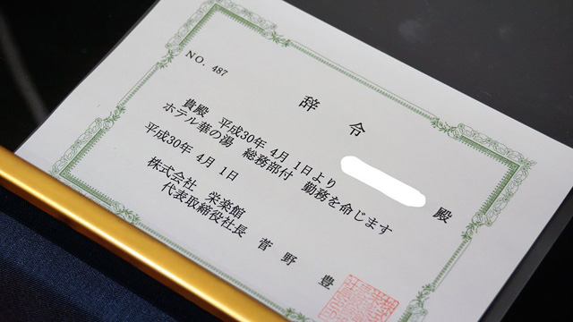 http://hanabana.hotelhananoyu.jp/images/information/2018/20180331-3.jpg