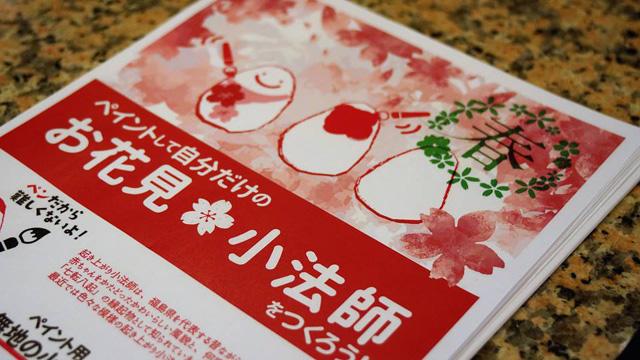 http://hanabana.hotelhananoyu.jp/images/information/2018/20180409-1.jpg