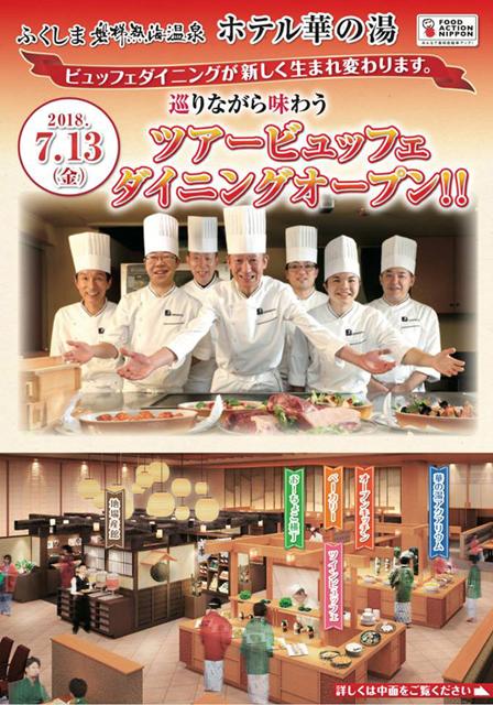 http://hanabana.hotelhananoyu.jp/images/information/2018/20180604-1.jpg