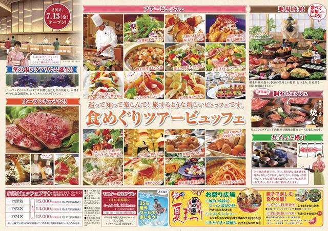 http://hanabana.hotelhananoyu.jp/images/information/2018/20180604-2.jpg