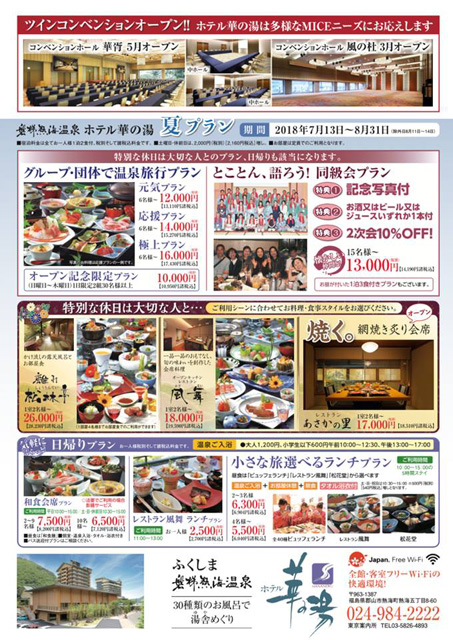 http://hanabana.hotelhananoyu.jp/images/information/2018/20180604-3.jpg