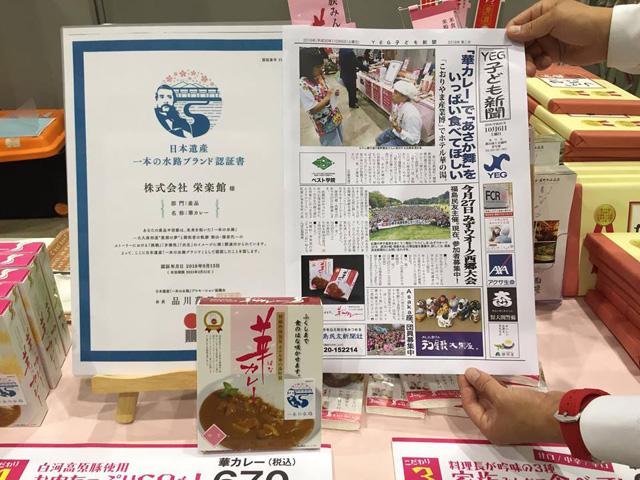 http://hanabana.hotelhananoyu.jp/images/information/2018/20181006-2.jpg