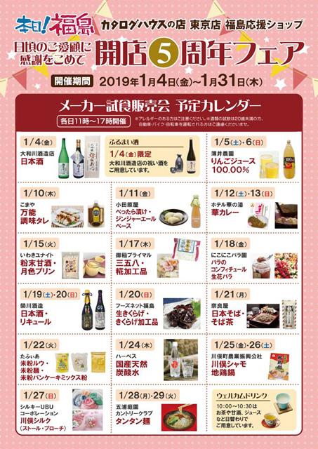http://hanabana.hotelhananoyu.jp/images/information/2019/20190108-1.jpg