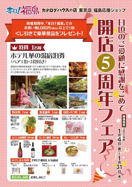 http://hanabana.hotelhananoyu.jp/images/information/2019/20190108-2.jpg