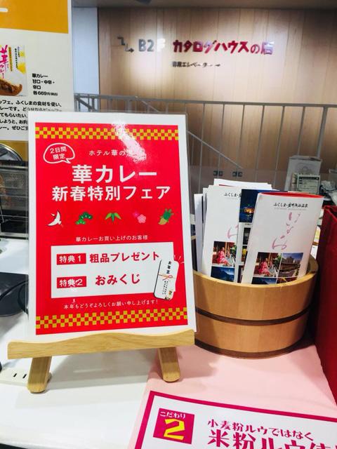 http://hanabana.hotelhananoyu.jp/images/information/2019/20190112-2.jpg