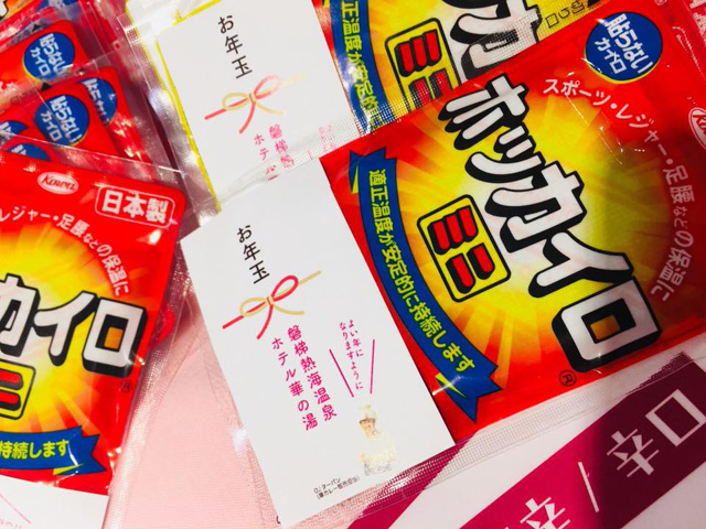 http://hanabana.hotelhananoyu.jp/images/information/2019/20190112-6.jpg