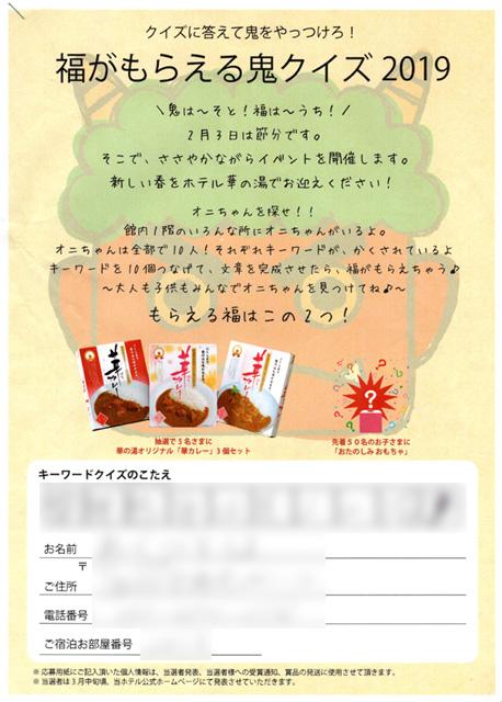 http://hanabana.hotelhananoyu.jp/images/information/2019/20190314-1.jpg