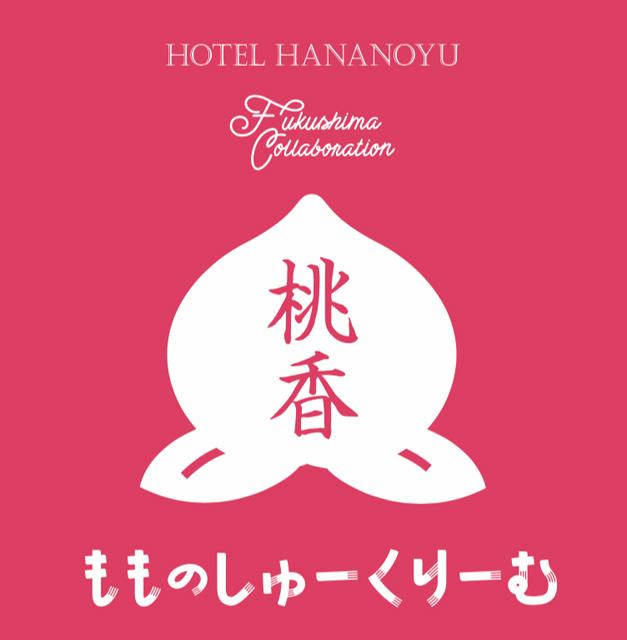 http://hanabana.hotelhananoyu.jp/images/information/2019/20190329-3.jpg