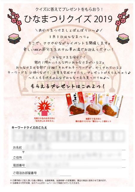 http://hanabana.hotelhananoyu.jp/images/information/2019/20190415-1.jpg