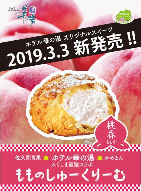 http://hanabana.hotelhananoyu.jp/images/information/2019/20190415-3.jpg