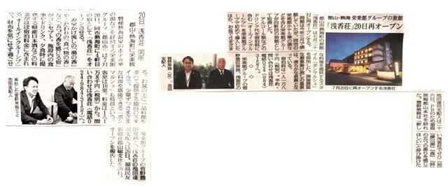 http://hanabana.hotelhananoyu.jp/images/information/2019/20190627-1.jpg