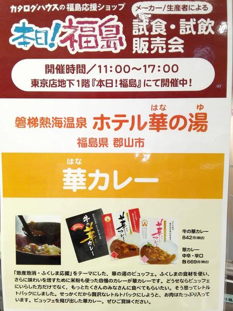 http://hanabana.hotelhananoyu.jp/images/information/2019/20190727-1.jpg