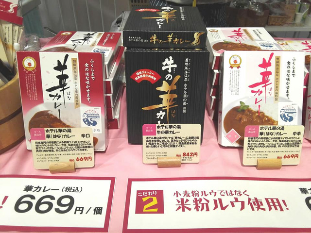 http://hanabana.hotelhananoyu.jp/images/information/2019/20190727-2.jpg