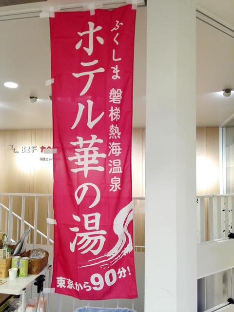 http://hanabana.hotelhananoyu.jp/images/information/2019/20190727-3.jpg