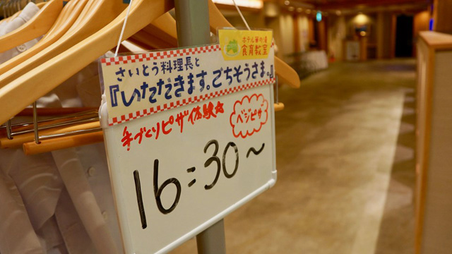 http://hanabana.hotelhananoyu.jp/images/information/2019/20190813_3-1.jpg