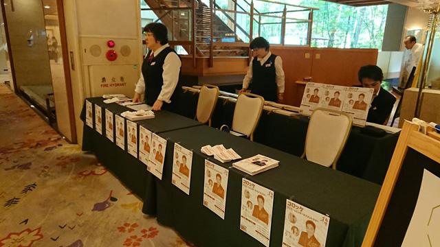http://hanabana.hotelhananoyu.jp/images/information/2019/20190909-1.jpg