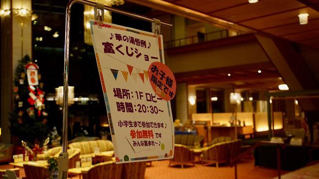 http://hanabana.hotelhananoyu.jp/images/information/2019/20191229-1.jpg