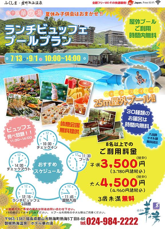 http://hanabana.hotelhananoyu.jp/images/information/2019/pool_plan2019.jpg