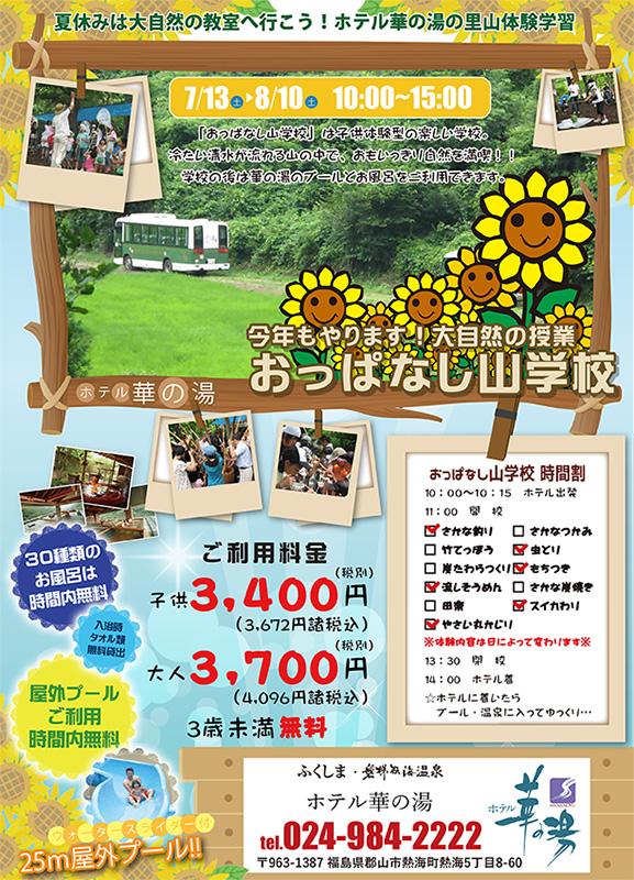 http://hanabana.hotelhananoyu.jp/images/information/2019/yamascool_plan2019.jpg