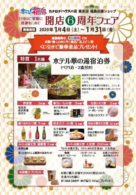 http://hanabana.hotelhananoyu.jp/images/information/2020/20200107-1.jpg