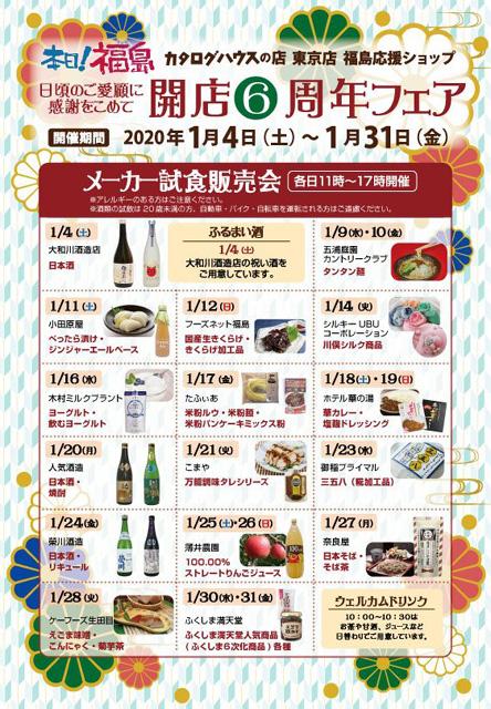 http://hanabana.hotelhananoyu.jp/images/information/2020/20200107-2.jpg