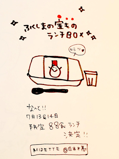 http://hanabana.hotelhananoyu.jp/images/meal/2015/20150711-004.jpg