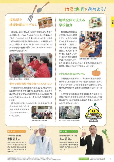 http://hanabana.hotelhananoyu.jp/images/meal/2016/20160603-002.jpg