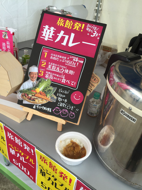 http://hanabana.hotelhananoyu.jp/images/meal/2016/20160612-003.jpg