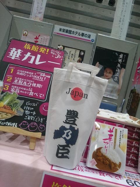 http://hanabana.hotelhananoyu.jp/images/meal/2016/20161010-3.jpg