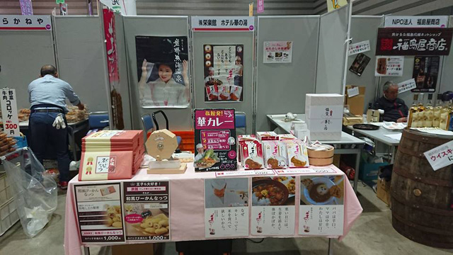 http://hanabana.hotelhananoyu.jp/images/meal/2017/20171008-3.jpg
