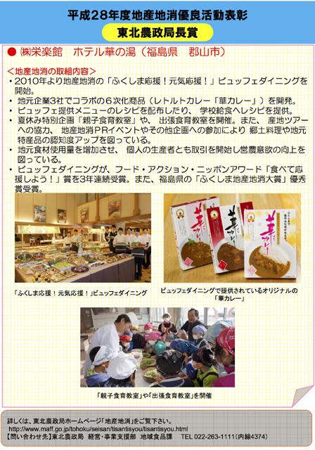 http://hanabana.hotelhananoyu.jp/information/2017/20170214-1.jpg