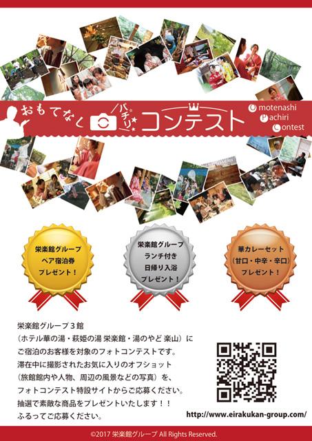 http://hanabana.hotelhananoyu.jp/information/2017/20170222-2.jpg