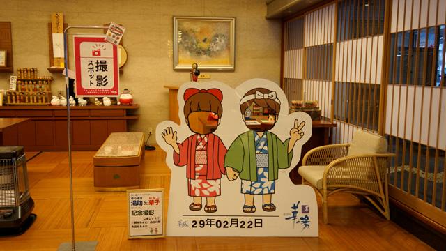 http://hanabana.hotelhananoyu.jp/information/2017/20170222-3.jpg
